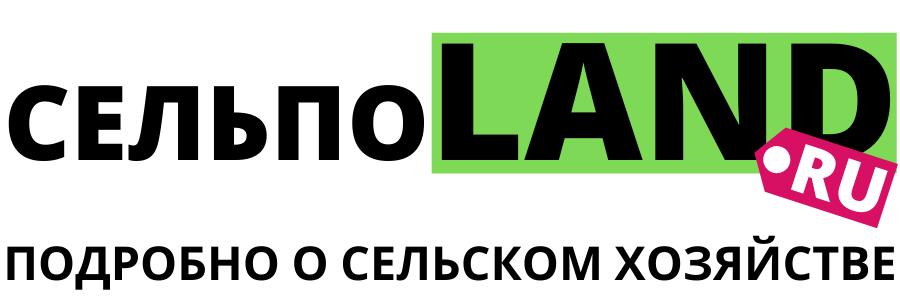 Сельпо LAND